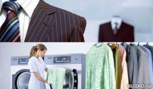Химчистка одежды центральный район